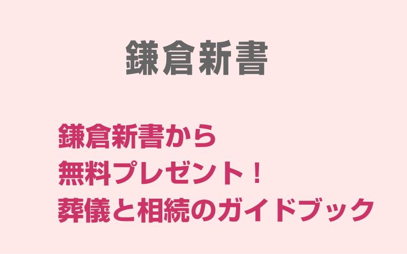 鎌倉新書 無料プレゼント