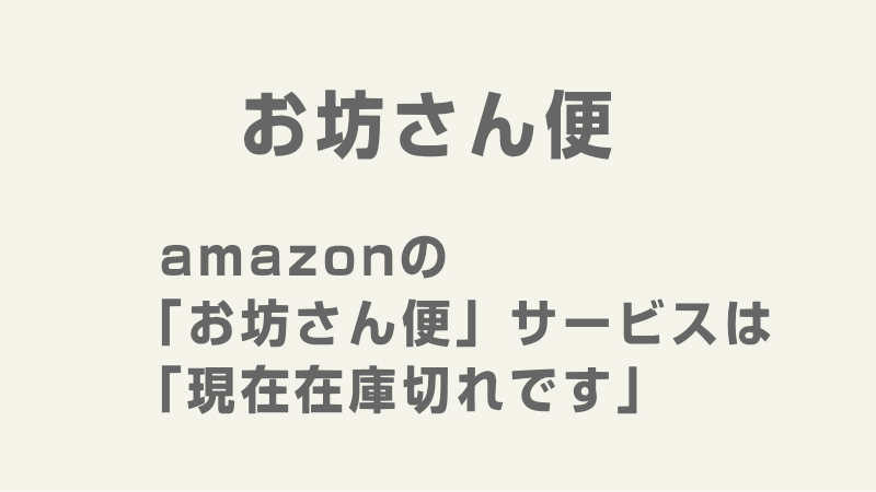 Amazonのお坊さん便